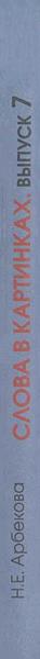 Слова в картинках. Демонстрационные карточки для обучения детей грамоте. Выпуск 7. Шипящие согласные звуки Ш, Ж, Ч, Щ
