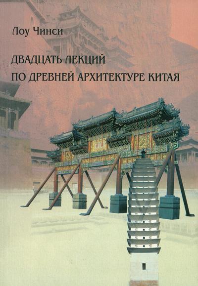 Двадцать лекций по древней архитектуре Китая