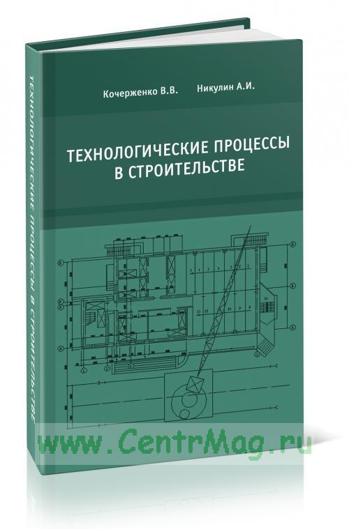 Технологические процессы в строительстве: Учебник