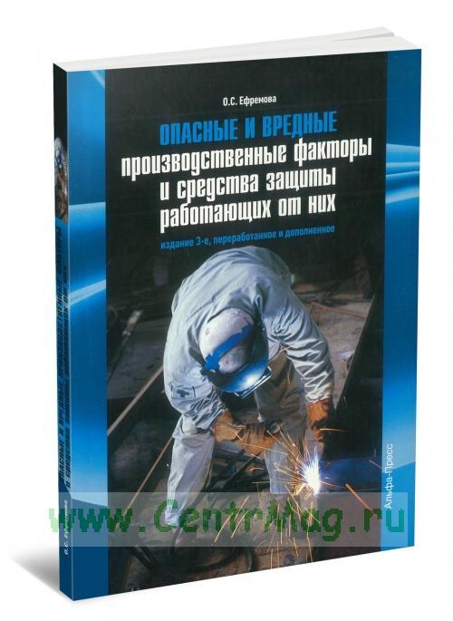 Опасные и вредные производственные факторы и средства защиты, работающих от них. Практическое пособие (3-е издание, переработанное и дополненное)