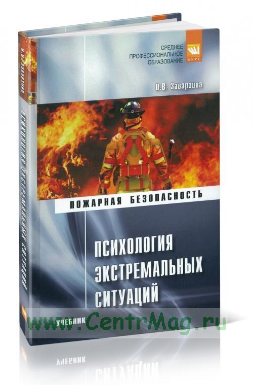 Психология экстремальных ситуаций: учебник