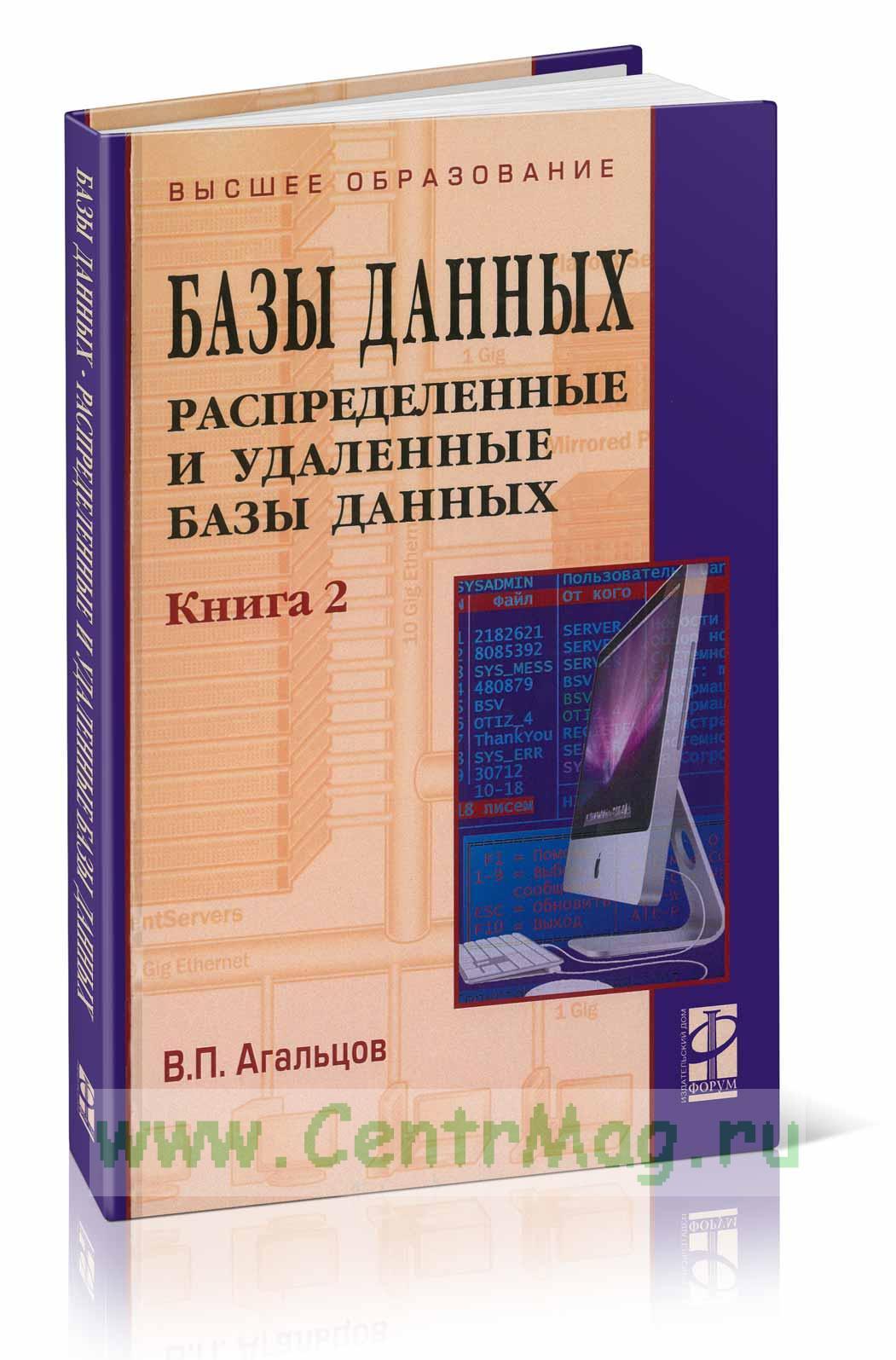 Базы данных. В 2-х кн. Книга 2. Распределенные и удаленные базы данных: учебник