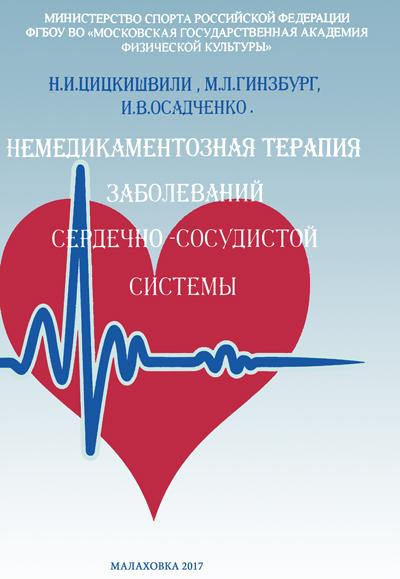 Немедикаментозная терапия заболеваний сердечно-сосудистой системы: учебное пособие