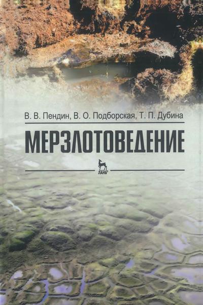 Мерзлотоведение: Учебное пособие (2-е издание, исправленное)