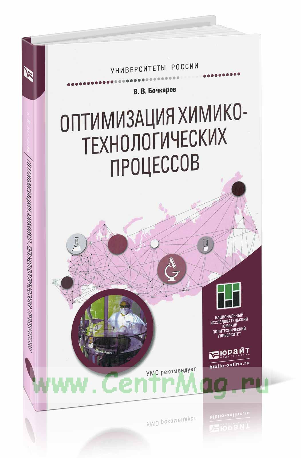Оптимизация химико-технологических процессов: учебное пособие