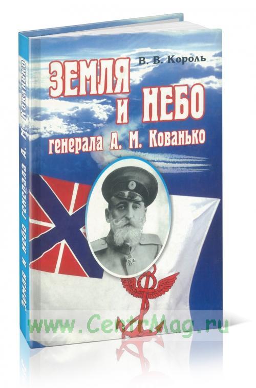 Земля и небо генерала Кованько А.М