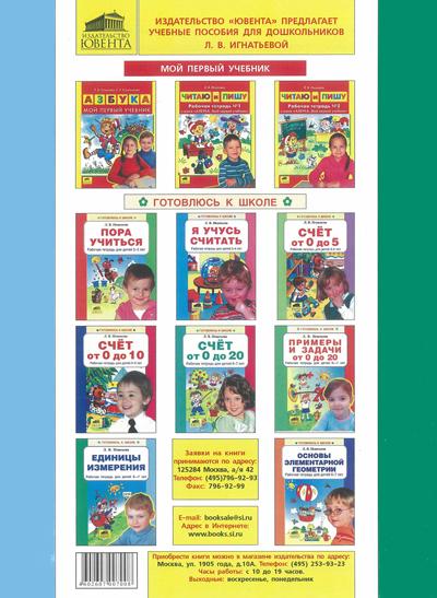 Единицы измерения. Рабочая тетрадь для детей 6-7 лет