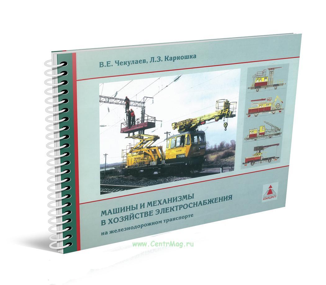 Машины и механизмы в хозяйстве электроснабжения на железнодорожном транспорте: Учебное иллюстрированное пособие