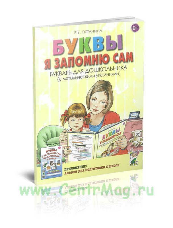 Букварь для дошкольника (с методическими указаниями)