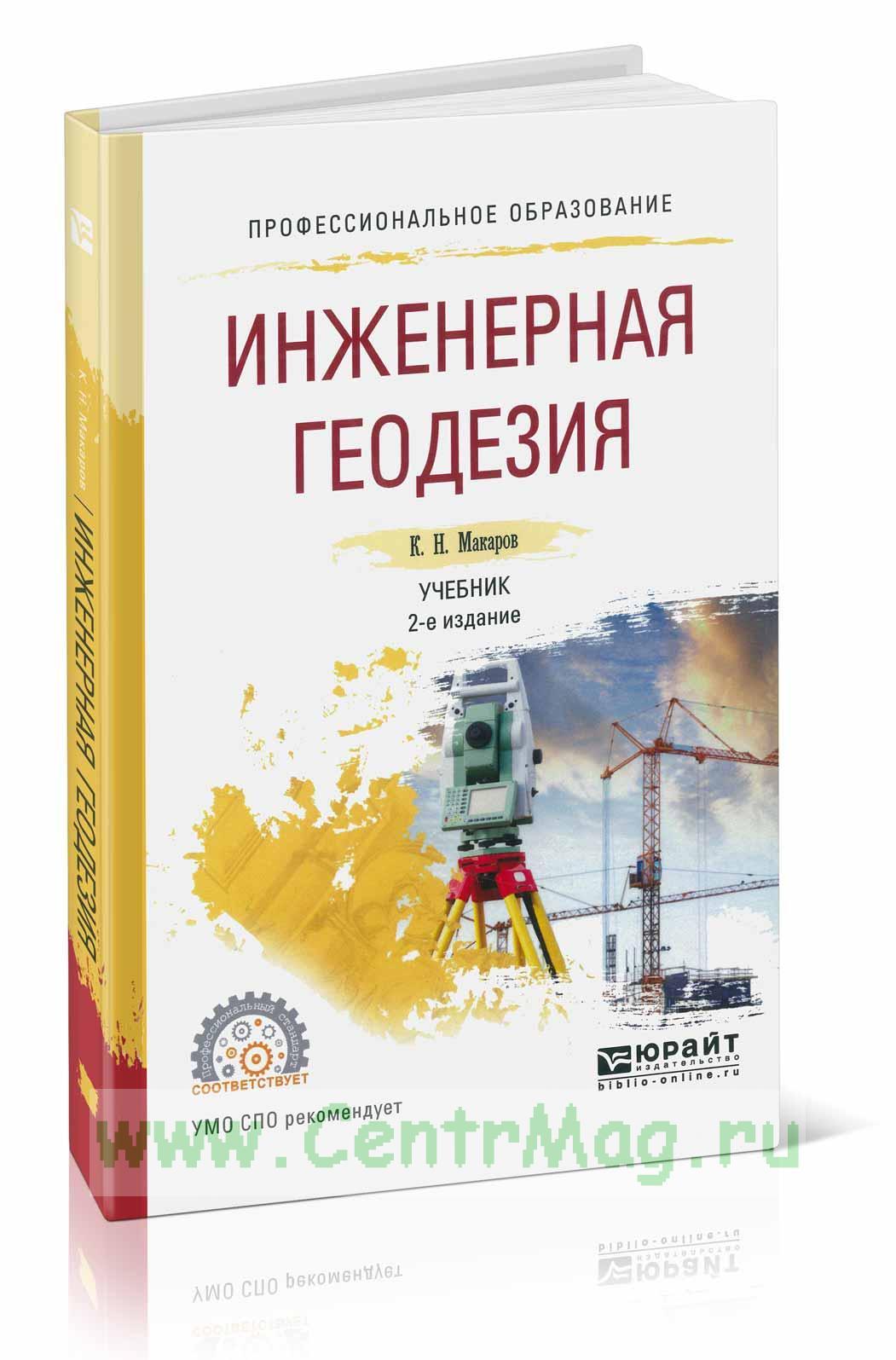 Инженерная геодезия: учебник для СПО (2-е издание, исправленное и дополненное)