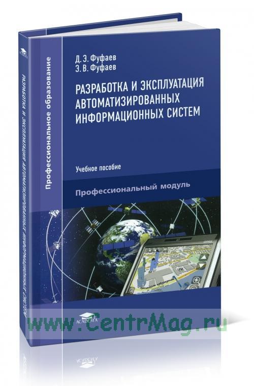 Разработка и эксплуатация автоматизированных информационных систем: учебное пособие (5-е издание, стереотипное)