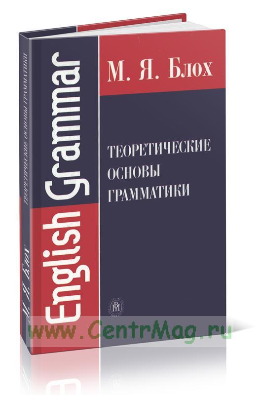 Теоретические основы грамматики