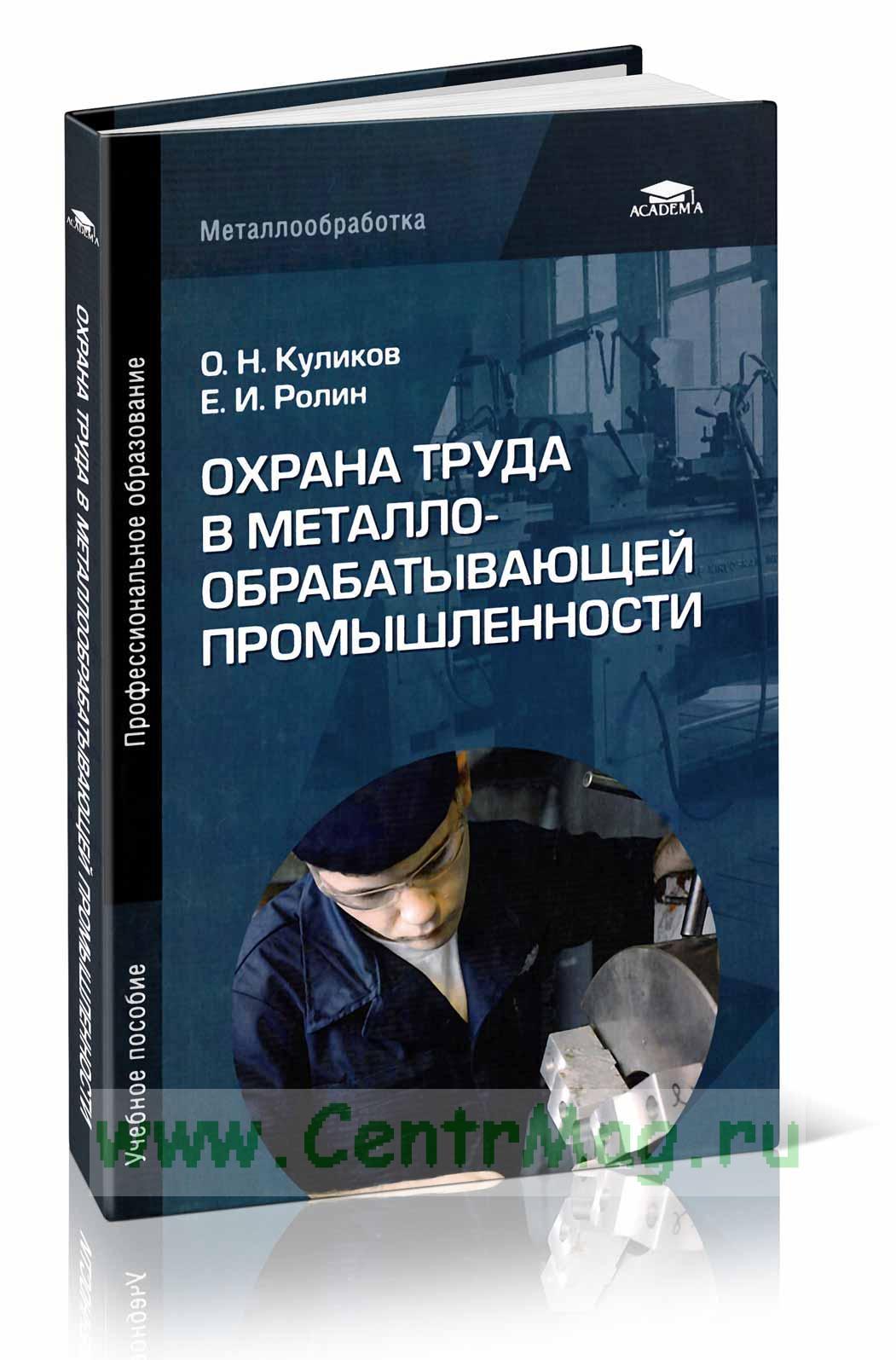 Охрана труда в металлообрабатывающей промышленности: учебное пособие (8-е издание, стеротипное)