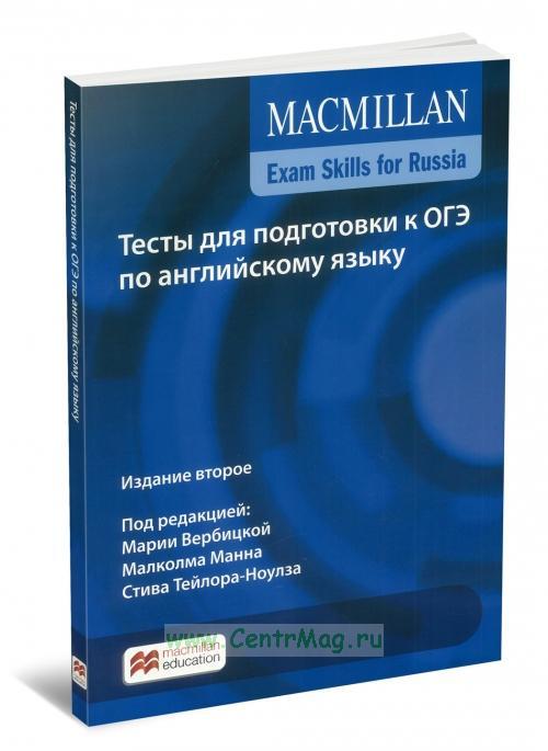 MACMILLAN Exam skills for Russia. Тесты для подготовки к ОГЭ по английскому языку
