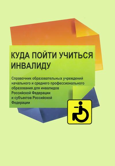 Куда пойти учиться инвалиду: справочник