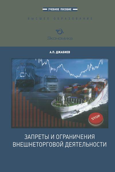 Запреты и ограничения внешнеторговой деятельности: Учебное пособие