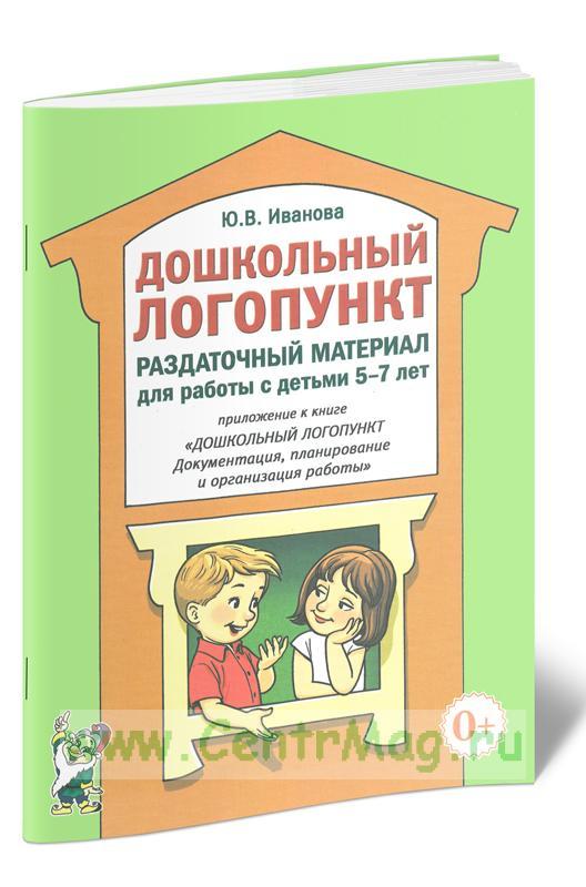 Дошкольный логопункт. Раздаточный материал для работы с детьми 5-7 лет. Приложение к книге