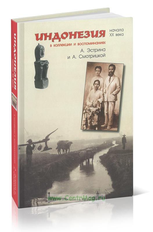 Индонезия начала XX века в коллекции и воспоминаниях А. Эстрина и А. Смотрицкой