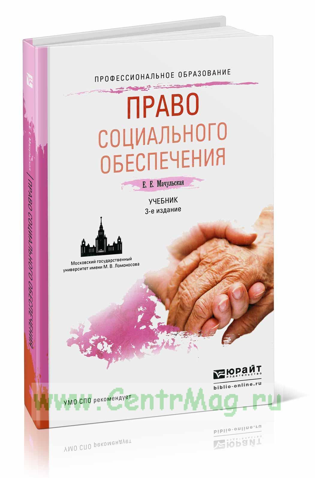 Право социального обеспечения: учебник для СПО (3-е издание, переработанное и дополненное)