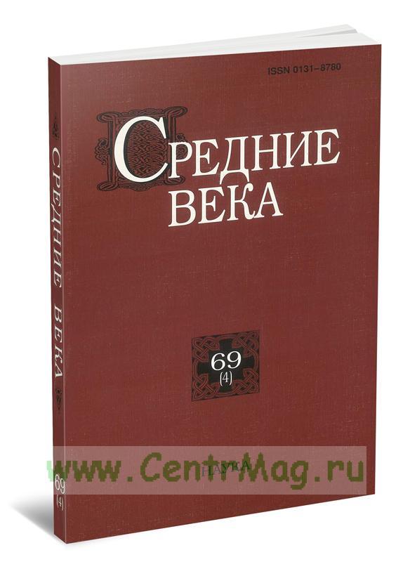 Средние века. Выпуск 69 (4)