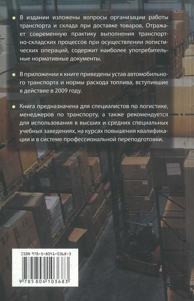 Логистика. Транспорт и склад в цепи поставок товаров