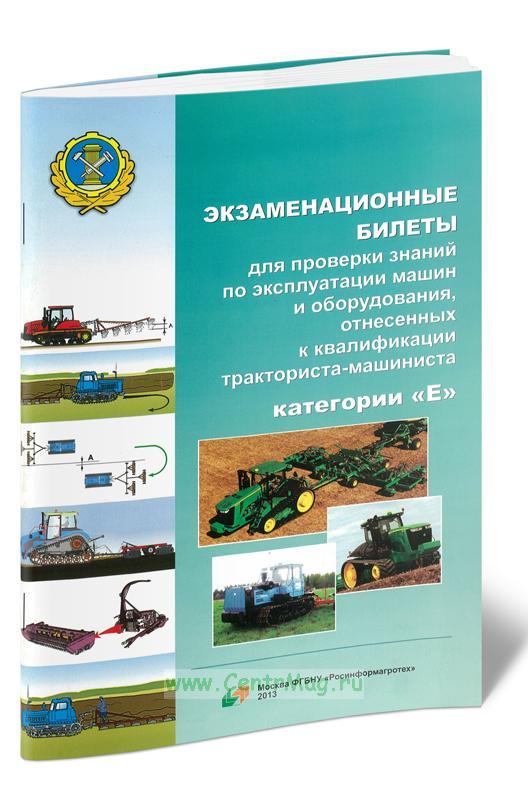 Экзаменационные билеты для проверки знаний по эксплуатации машин и оборудования, отнесенных к квалификации тракториста-машиниста категории