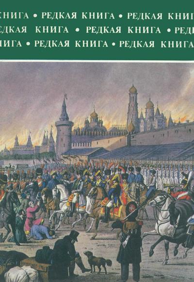 1812 г. в воспоминаниях, переписке и рассказах современников. Сборник
