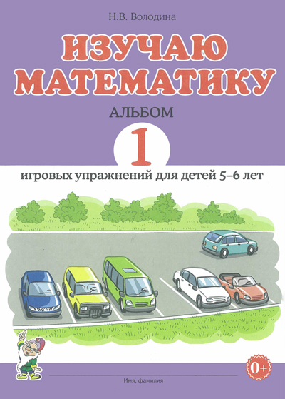 Изучаю математику. Альбом 1 игровых упражнений для детей 5-6 лет
