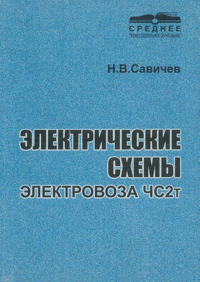 Электрические схемы электровоза ЧС2т