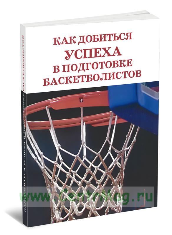 Как добиться успеха в подготовке баскетболистов