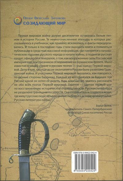 Поэты Первой мировой войны. Антология