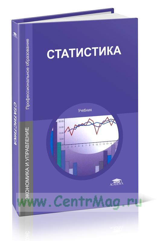 Статистика: учебник (14-е издание, стереотипное)