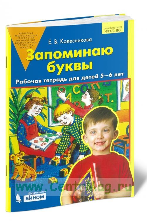 Запоминаю буквы. Рабочая тетрадь для детей 5-6 лет