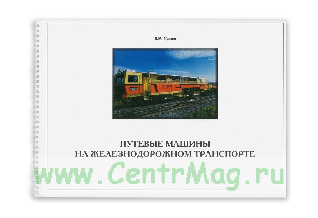 Путевые машины на железнодорожном транспорте: Учебное наглядное пособие