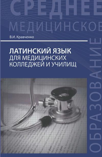 Латинский язык: для медицинских колледжей и училищ, 2-е изд.