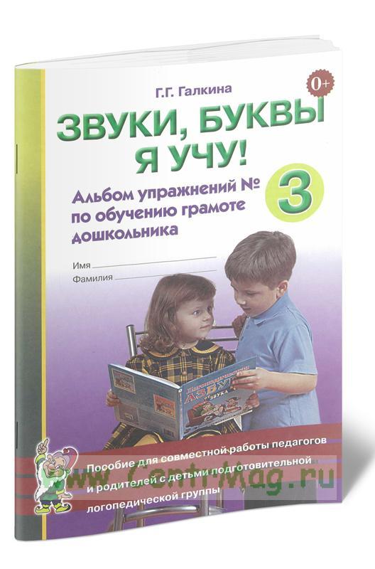 Звуки, буквы я учу! Альбом упражнений № 3 по обучению грамоте дошкольника