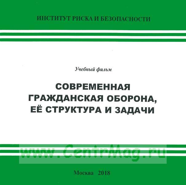 DVD Современная гражданская оборона, ее структура и задачи