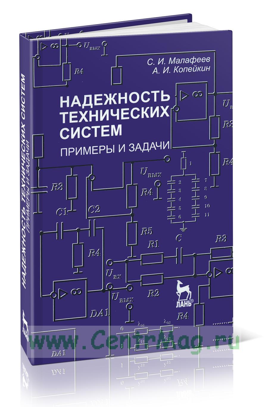 Надежность технических систем. Примеры и задачи: учебное пособие. 2-е изд.