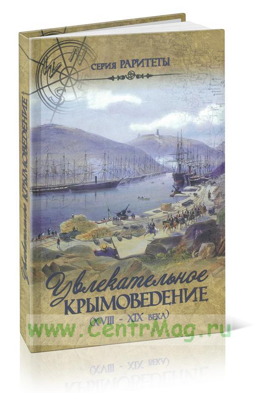 Увлекательное крымоведение (XVII - XIX века)