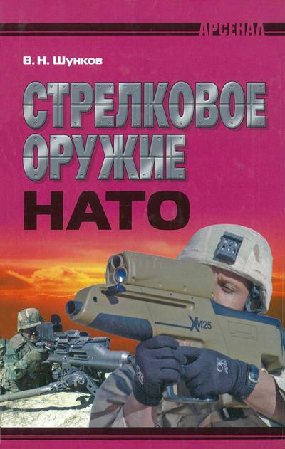 Стрелковое оружие НАТО