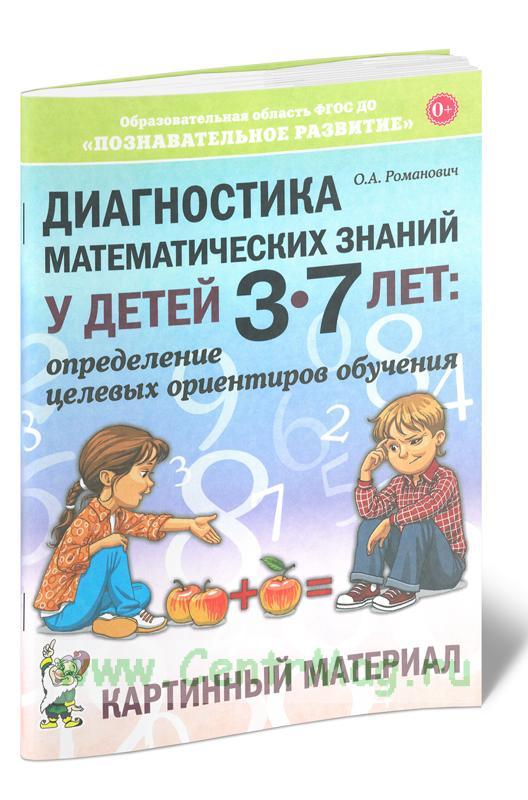 Диагностика математических знаний у дошкольников 3-7 лет. Определение целевых ориентиров обучения. Картинный материал