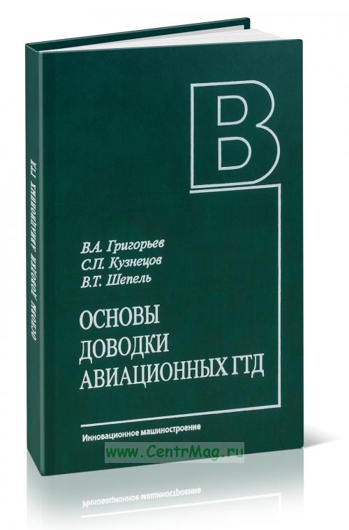 Основы доводки авиационных ГТД. Учебное пособие