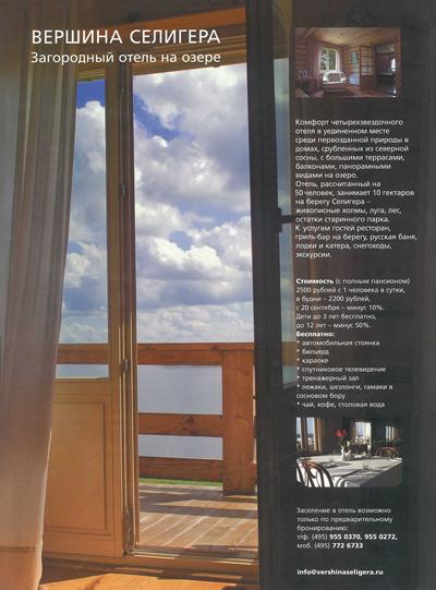 Селигер. Атлас-каталог