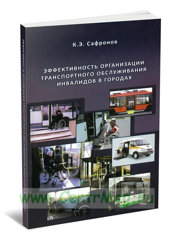 Эффективность организации транспортного обслуживания инвалидов в городах: Монография
