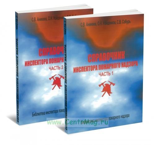 Справочник инспектора пожарного надзора. Справочник в 2-х частях