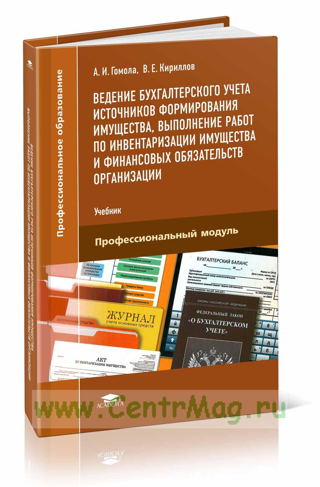 Ведение бухгалтерского учета источников формирования имущества, выполнение работ по инвентаризации имущества и финансовых обязательств организации: учебник (2-е издание, стереотипное)