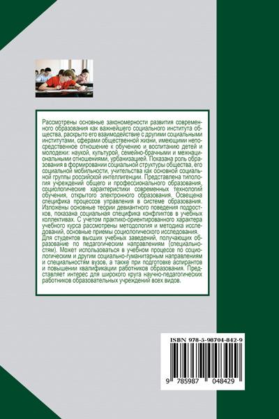Социология современного образования