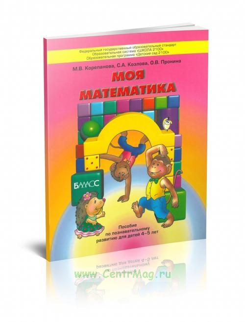 Моя математика. Пособие для дошкольников (4-5 лет)