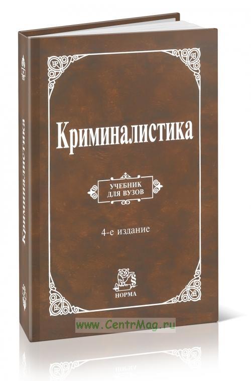 всесезонный криминалистика учебник с иллюстрациями характеристики данная дверь