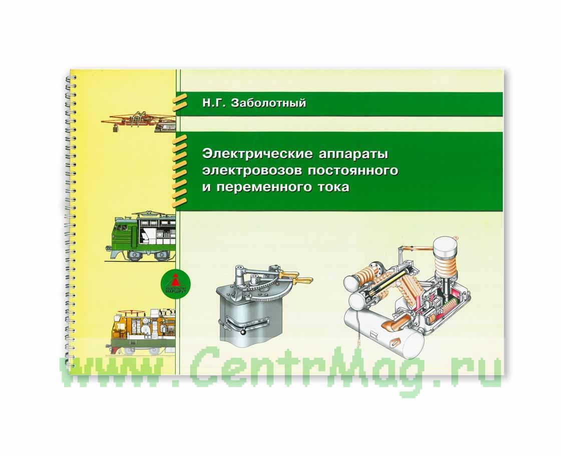 Электрические аппараты электровозов постоянного и переменного тока: Иллюстрированное учебное пособие